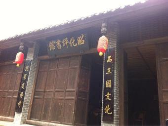 昭化评书馆