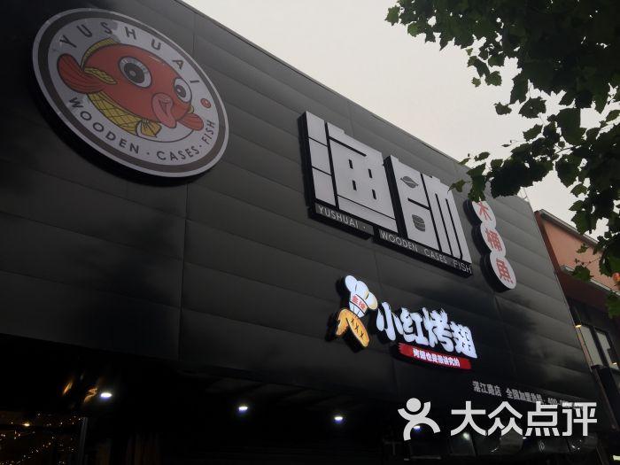 渔帅木桶鱼(凤凰西街店)-图片-南京美食-大众点评网