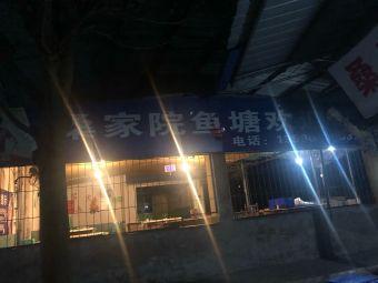 桑家院农家乐(鱼香鱼)