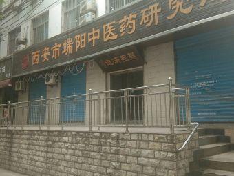 西安市端阳中医药研究所