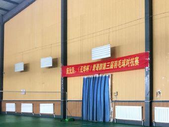 新锦江羽毛球馆