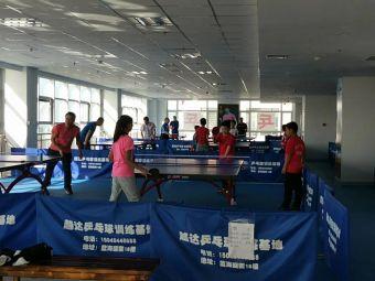 东胜区越达乒乓球俱乐部