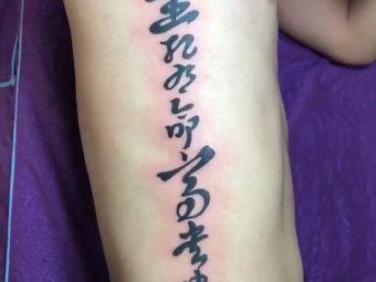 九纹龙纹身工作室