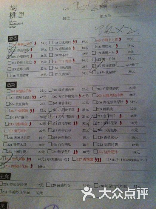 胡桃里音乐酒馆(华侨城店)-菜单-价目表-菜单图片-深圳美食-大众点评网