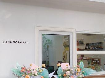 涵Hana FloralArt花艺工作室