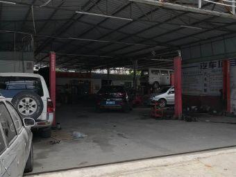 和成汽车修理厂