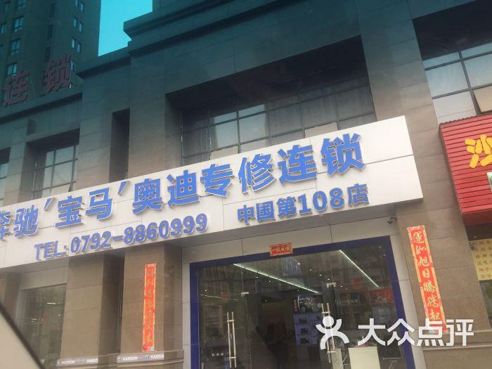 华胜奔驰宝马奥迪保时捷专修连锁(九江开发区店)图片 - 第25张