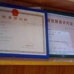 杨胡子米面的图片