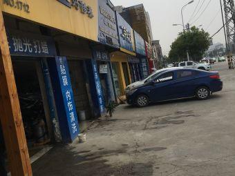 米其林轮胎服务中心(春园西路店)