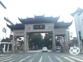 锦溪古镇-停车场