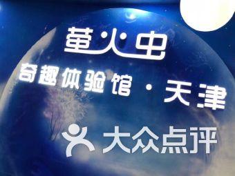 萤火虫星空艺术馆(友谊新天地广场店)