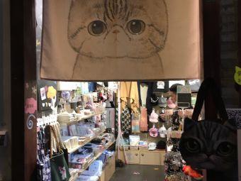 猫之事务所