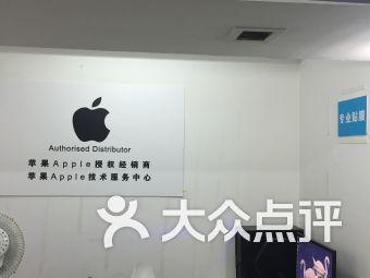 苹果维修技术服务中心