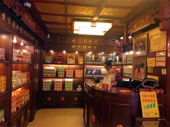 北京同仁堂(屯门时代广场店)