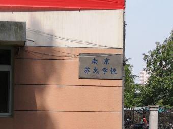 南京苏杰学校
