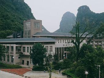 桂林市行政学院