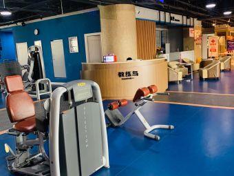 人和国际健身俱乐部(爱建店)