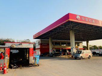 中国石油(新新村站)