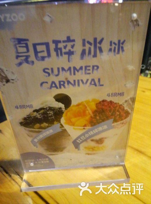 动物园咖啡-图片-重庆美食-大众点评网