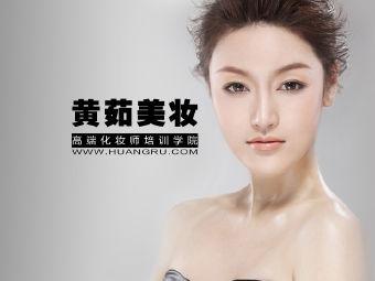 黄茹化妆美甲美睫纹绣美发学校(二七广场总校)