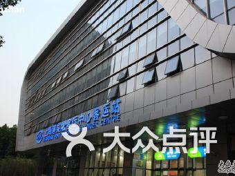 吴淞码头客运站