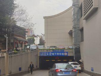 大洋晶典乌山店停车场