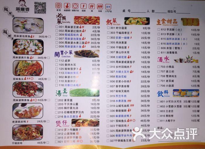 周麻婆(源昌国际店)-冒死偷拍的菜单图片-厦门美食-大众点评网