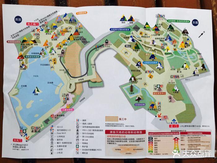 上野动物园图片 - 第1117张