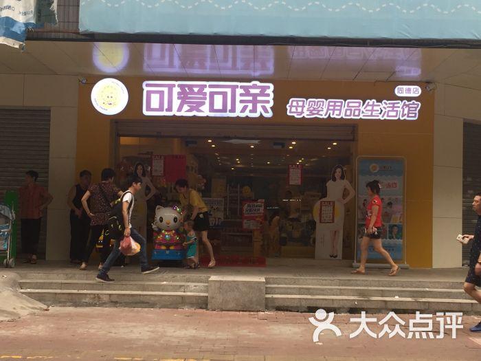 可爱可亲母婴用品生活馆(同德店)-图片-广州-大众