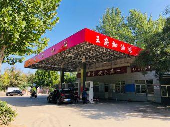 王府加油站
