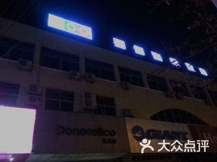 易佰连锁旅店(丰县汽车站店)门头照图片 - 第13张