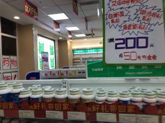 唐人医药(渤海豪庭店)