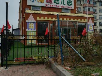 小海鸥幼儿园通江路第六分园