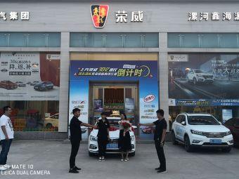 漯河鑫海源上汽荣威4S店