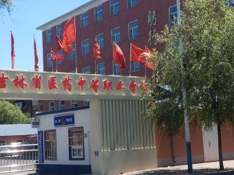 吉林省医药中等职业学校