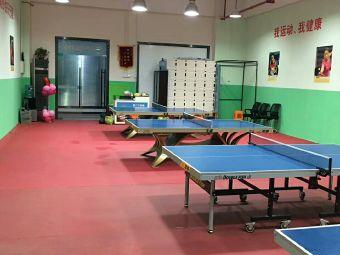 三友乒乓館