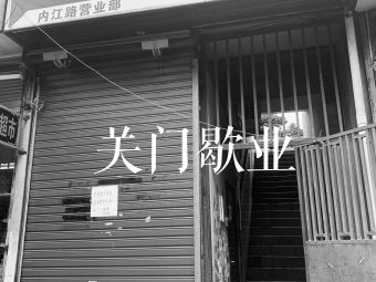 上铁国旅内江路营业部