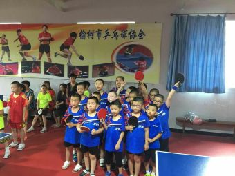 吴老师乒乓球馆