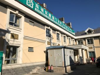 东城区建国门社区卫生服务中心