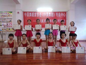周老师舞蹈培训中心