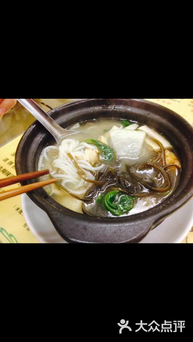 何老八砂锅米线 三鲜砂锅米线图片