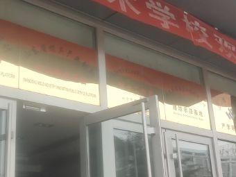 渤海职业培训学校