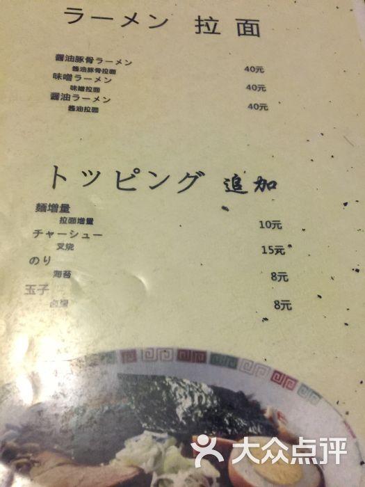 矢作川日本料理(巴黎春天天山店)图片 - 第2张