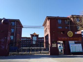 大庆市大庆中学