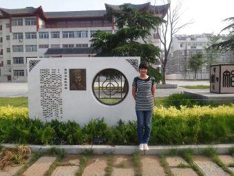 青州一中实验学校