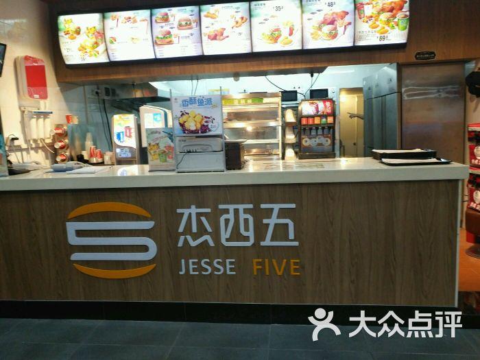 杰西五炸鸡汉堡(涌头店)前台图片 - 第28张