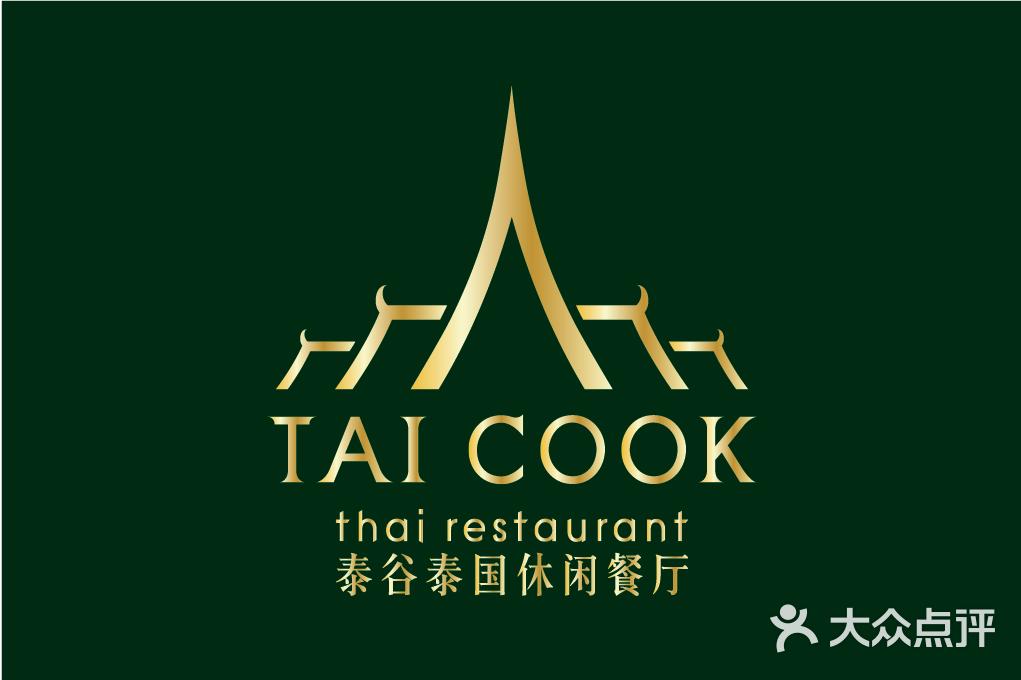 泰谷泰国休闲餐厅(八佰伴店)logo图片 - 第912张