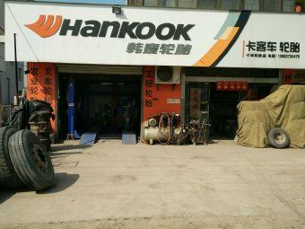 小林轮胎店