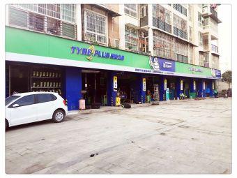 驰加轮胎·汽车服务(三台县新西外街店)