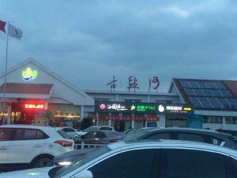 清浦古盐河服务区-停车场